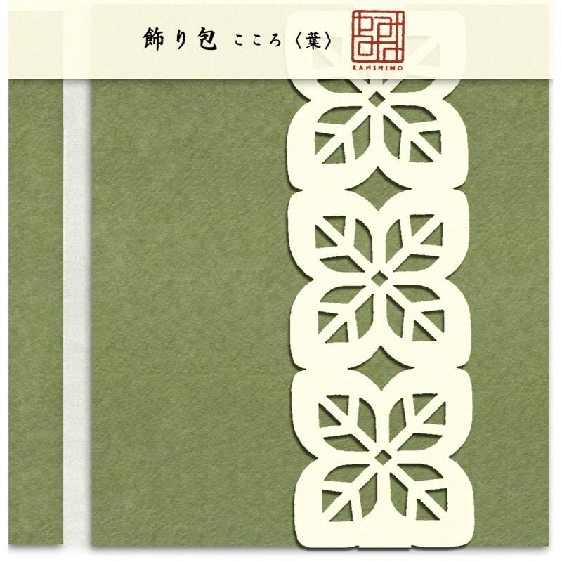 KSF009 飾り包 こころ 葉