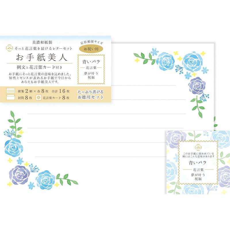 LT303お手紙美人 お祝い用 青いバラ