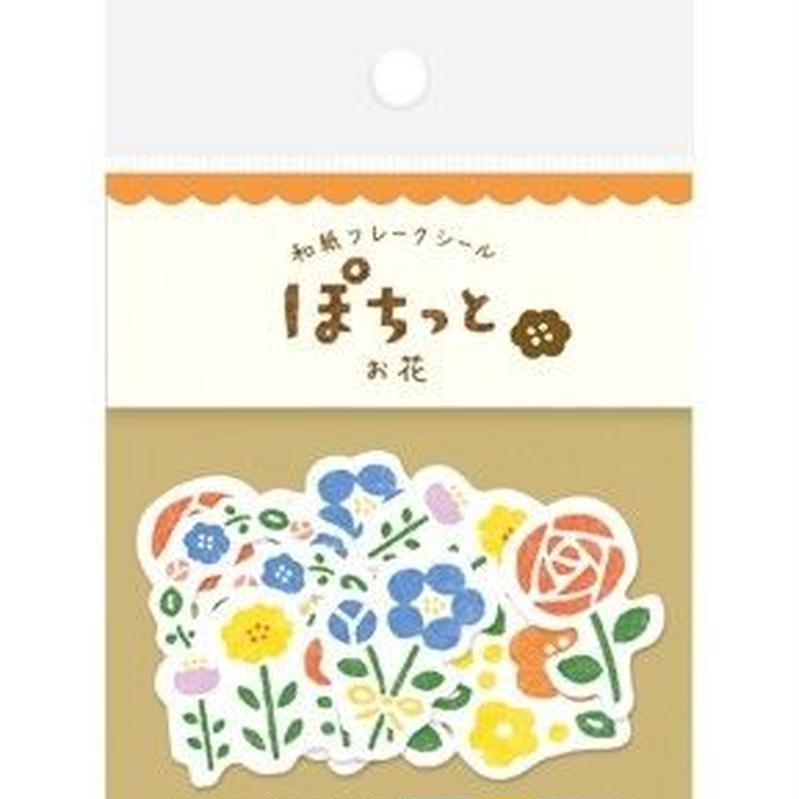 QSA31 和紙フレークシール ぽちっと お花