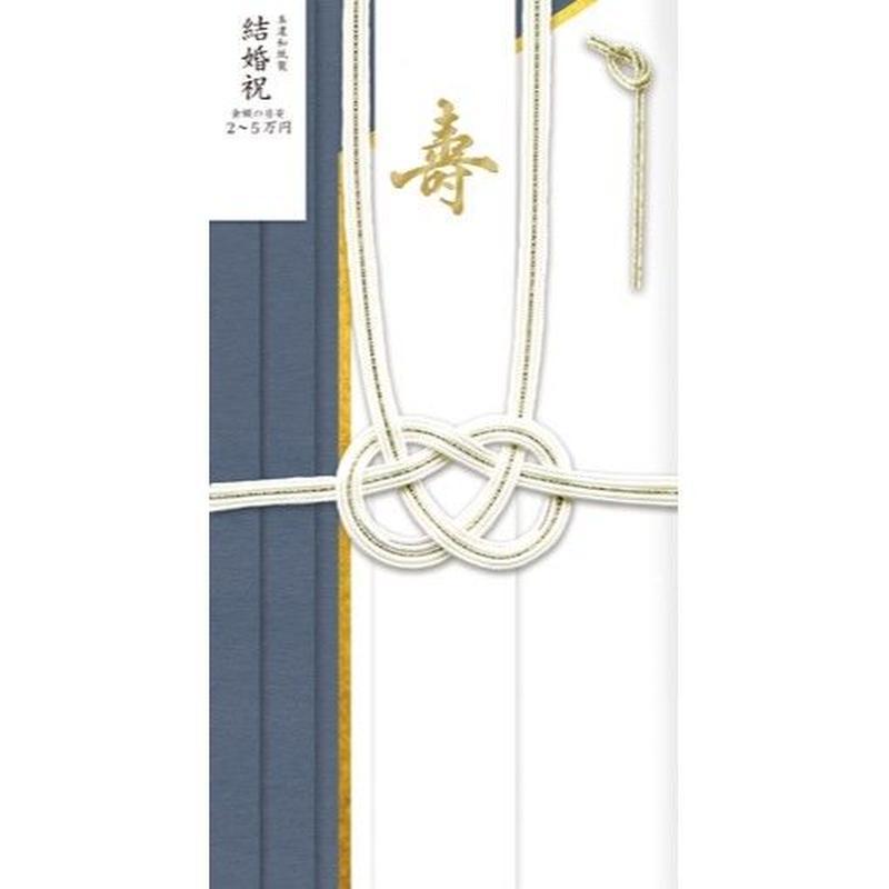 VK145 祝儀袋吉日 よきひ 紺