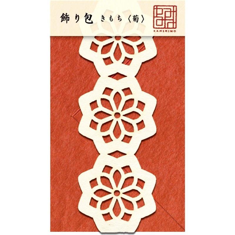 KSF011 飾り包 きもち 菊