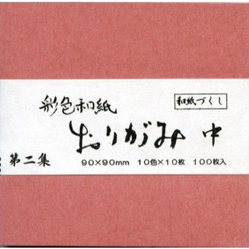 QO07 彩色和紙おり紙100枚入 中 第2集