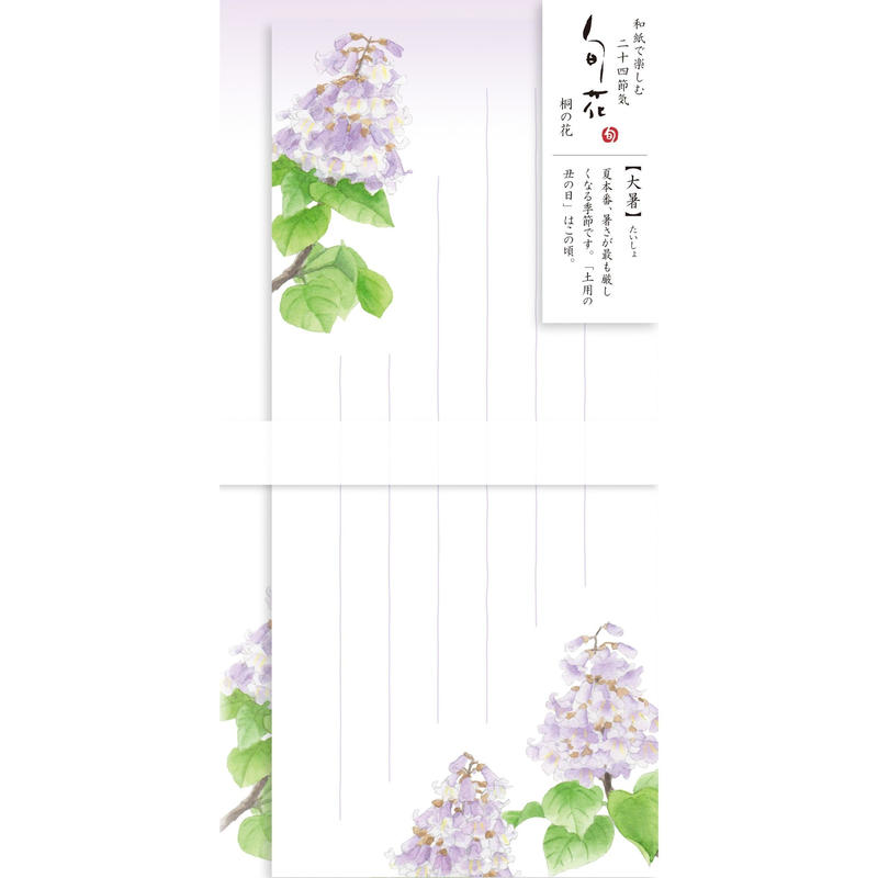 LI259旬花 一筆箋 桐の花