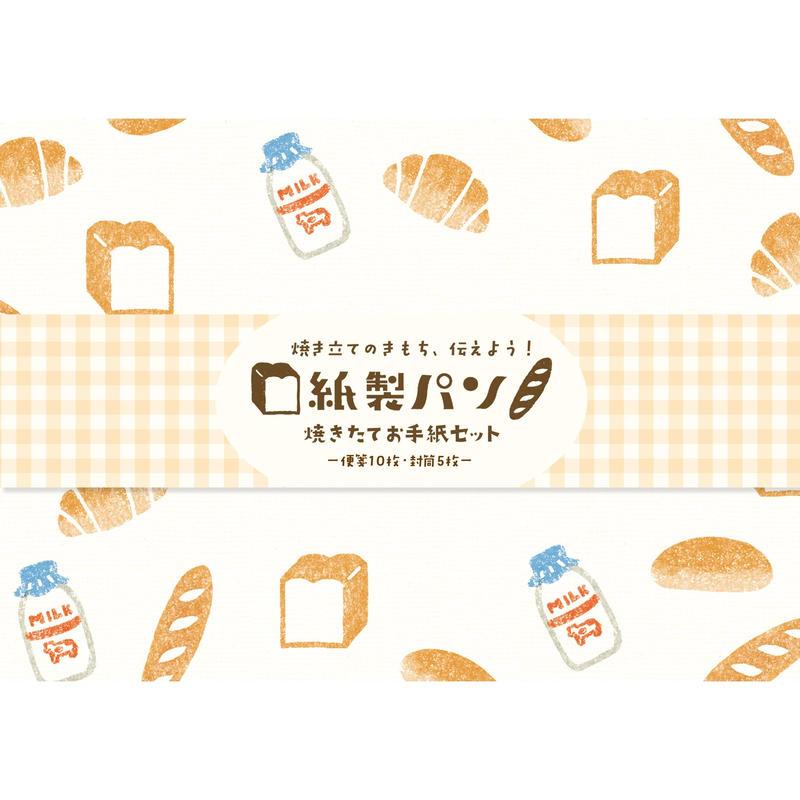 LLL332 紙製パン 焼きたてお手紙セット いつものパン (02219)