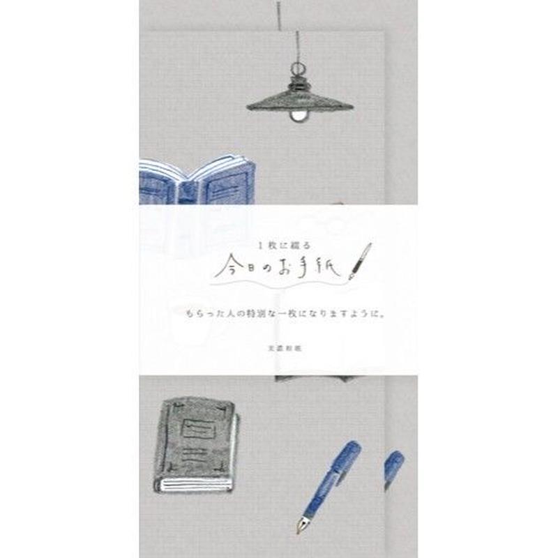 LI199 今日のお手紙 コーヒー&ブック