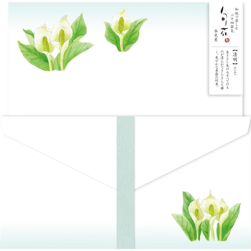 LLL297旬花 ターセット 水芭蕉