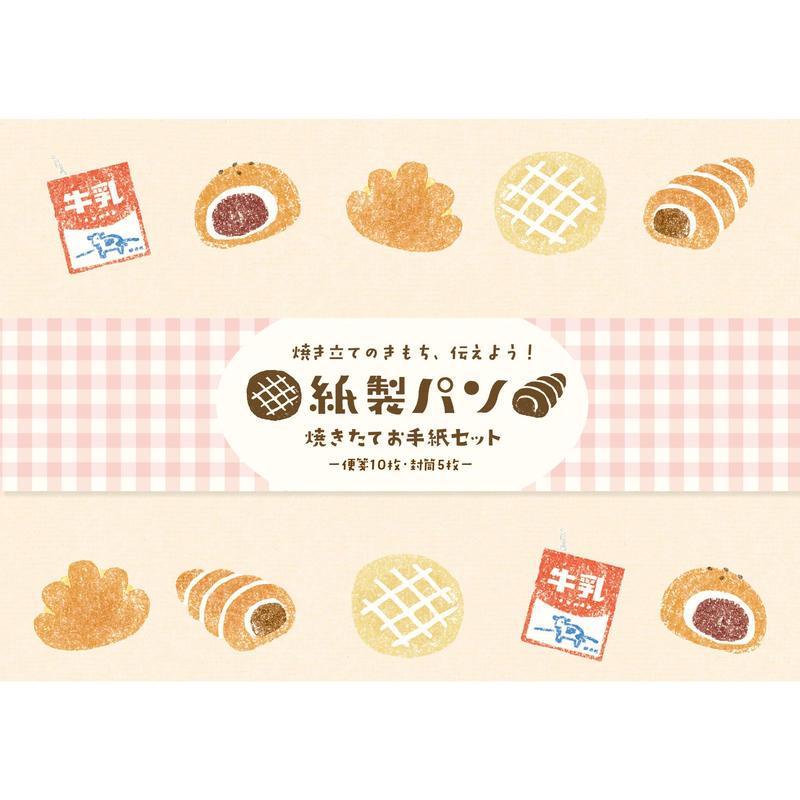 LLL333 紙製パン 焼きたてお手紙セット 菓子パン (02220)