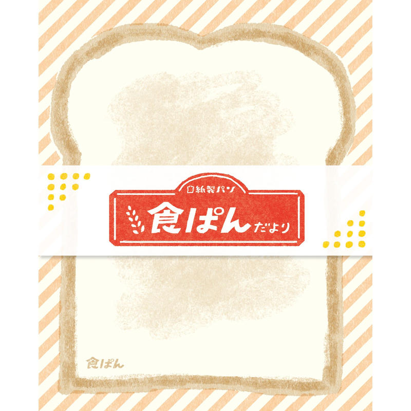LT263 紙製パンだより 食ぱん
