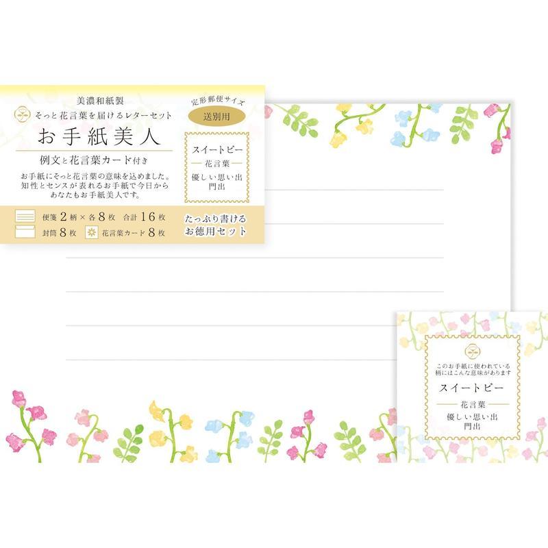 LT307お手紙美人 送別用 スイートピー