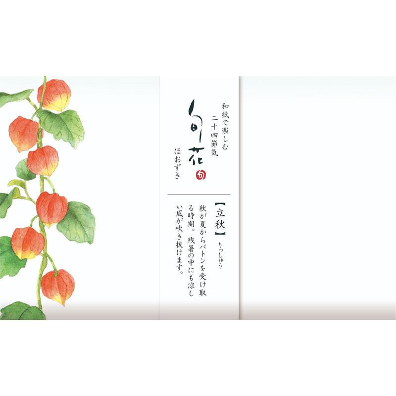 旬花 懐紙  秋 KK 148 149 150 151 152