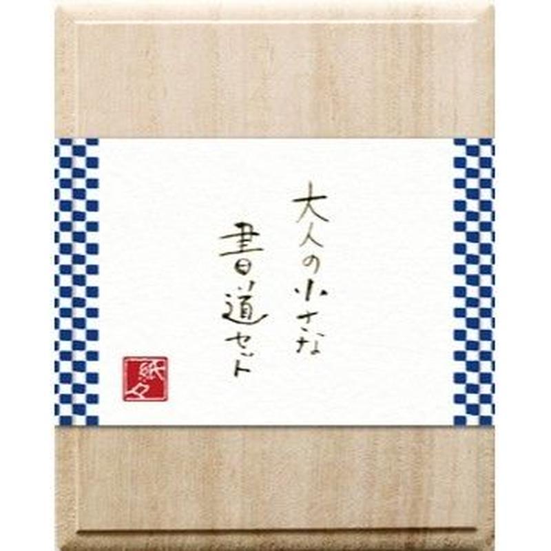 QR11 大人の小さな書道セット 陶磁器硯 市松紺