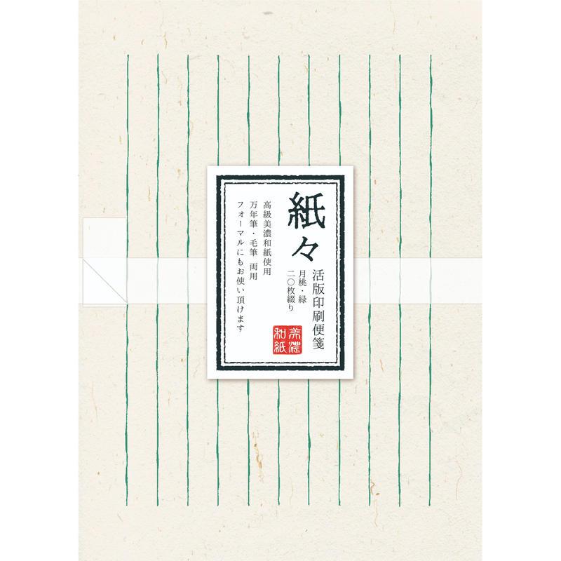 LB114 紙々 活版印刷便箋 月桃 緑