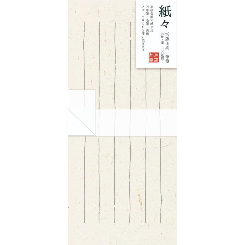 LI229 紙々 活版印刷一筆箋 月桃 墨