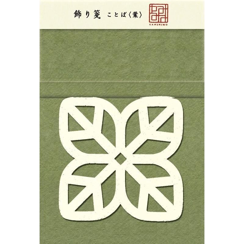 KSF004 飾り箋 ことば 葉
