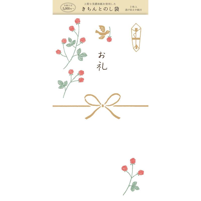VJ298きちんとのし袋 お礼  (03121)