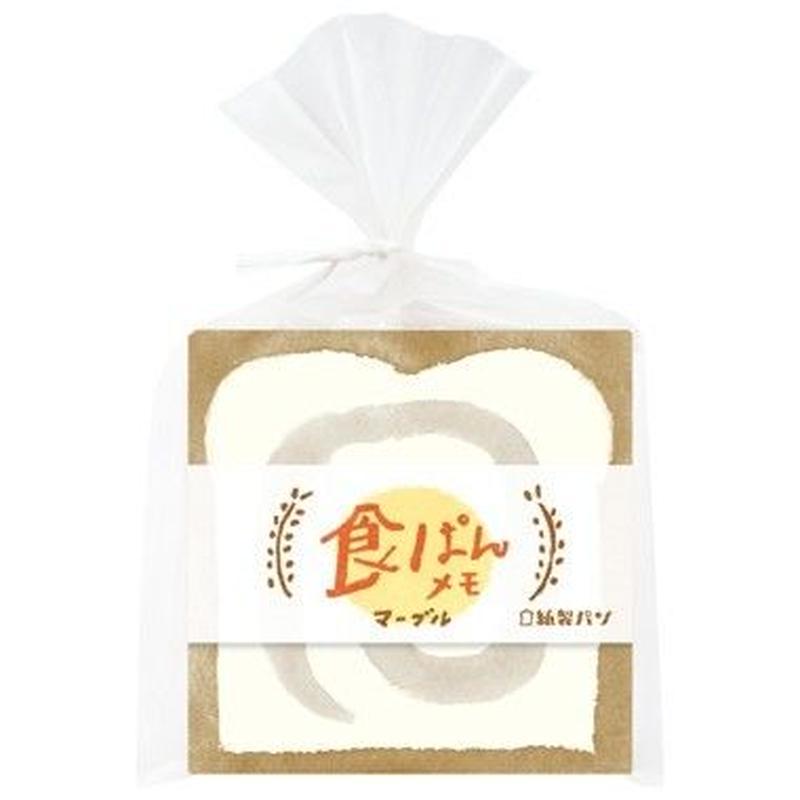LM134 紙製パン 食ぱんメモ マーブル