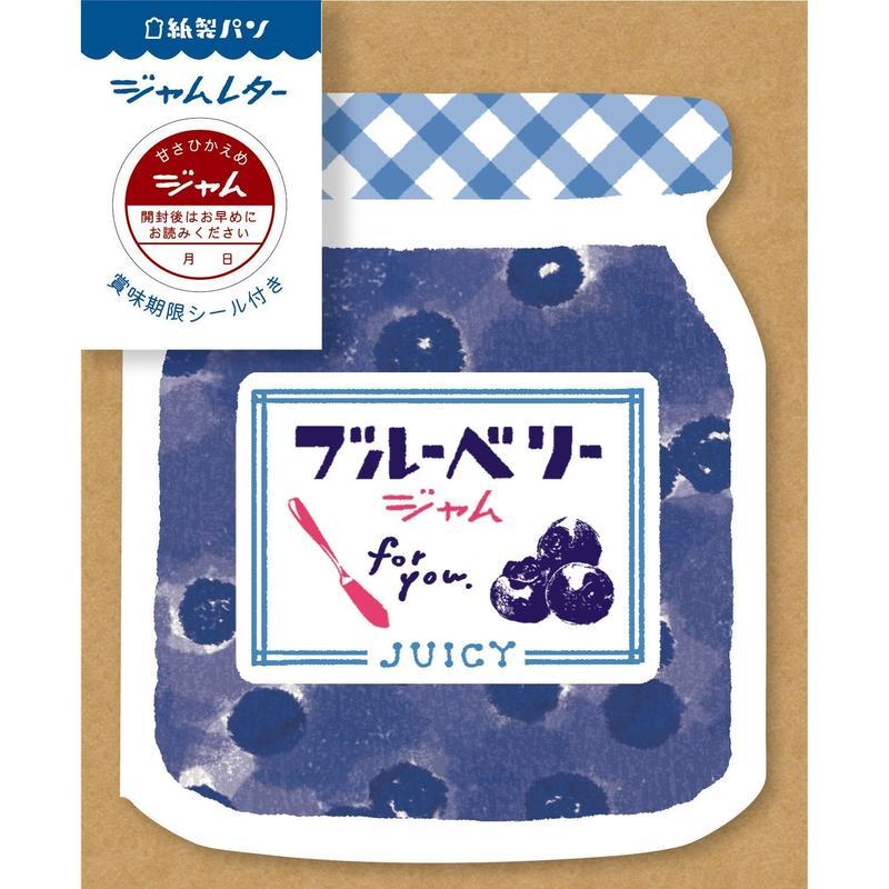 LT338 紙製パン ジャムレター ブルーベリー゙ジャム (02216)