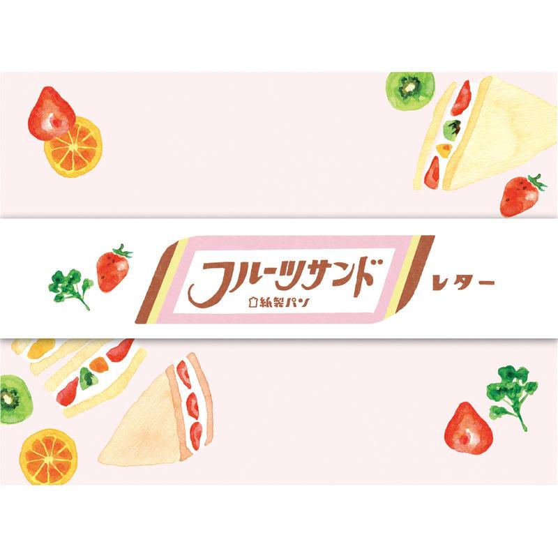 LLL272 紙製パン レターセット フルーツサンドレター