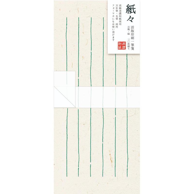 LI230 紙々 活版印刷一筆箋 月桃 緑