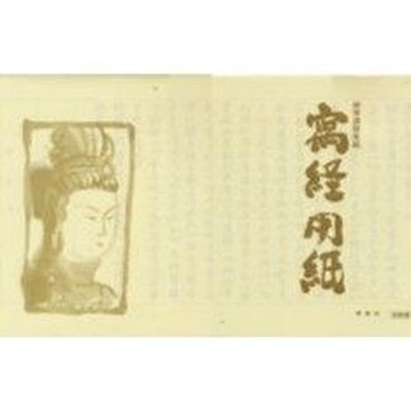 SQ04 純美濃雁皮写経用紙 観音 30枚綴