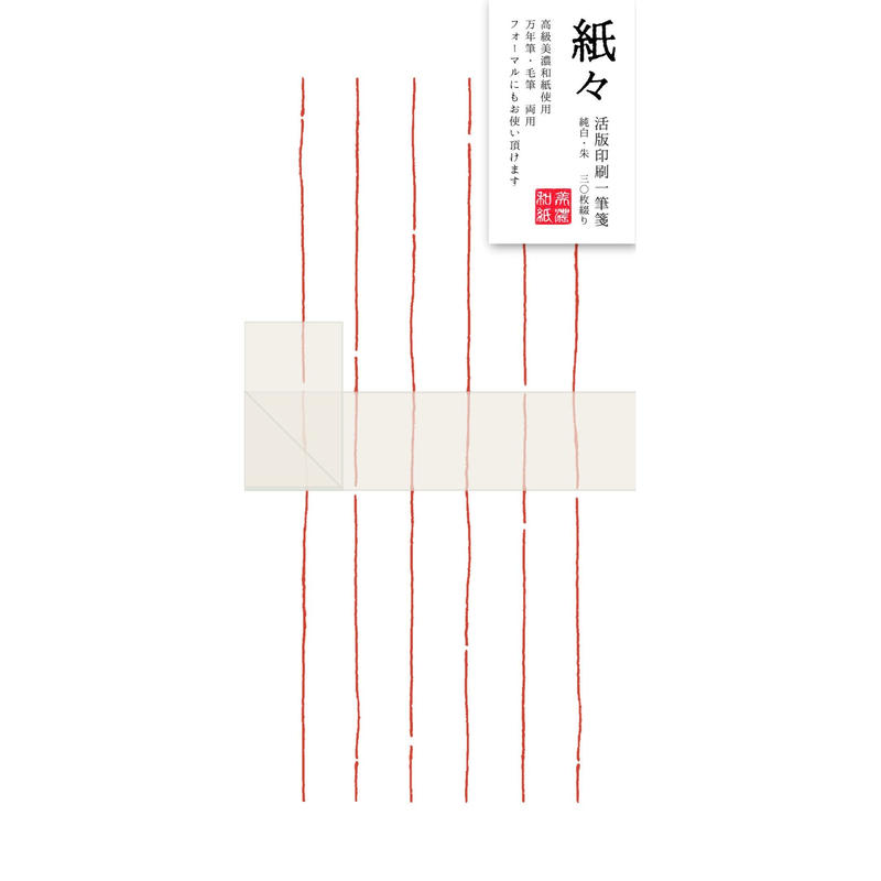LI228 紙々 活版印刷一筆箋 純白 朱