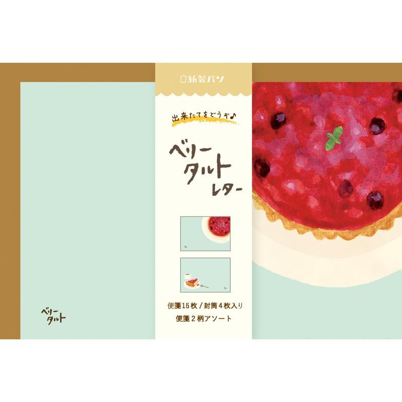 LT283紙製パン レターセット ベリータルト  (02117)