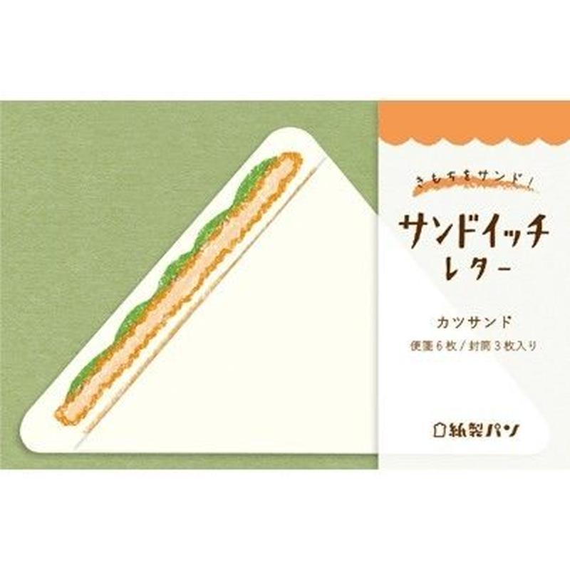 LT233 紙製パン サンドイッチレター カツサンド