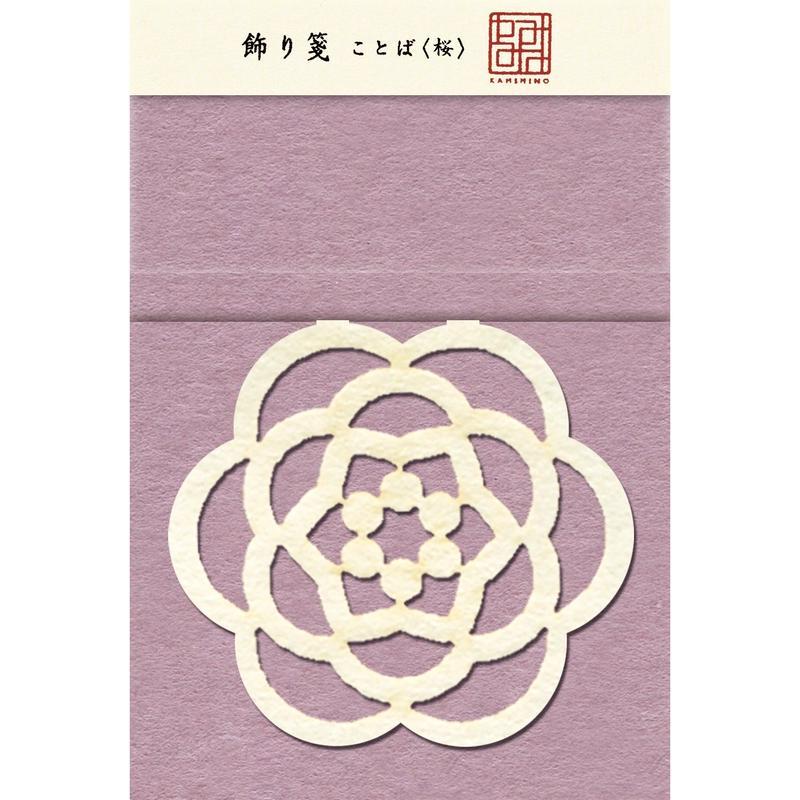 KSF002 飾り箋 ことば 桜