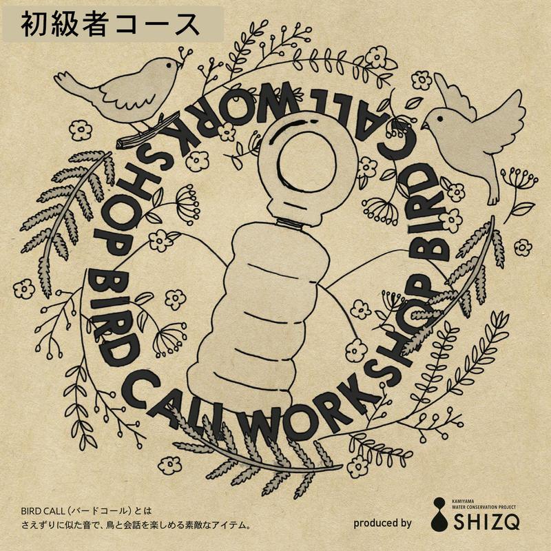 【初心者コース】SHIZQ LAB. バードコールWS 参加チケット