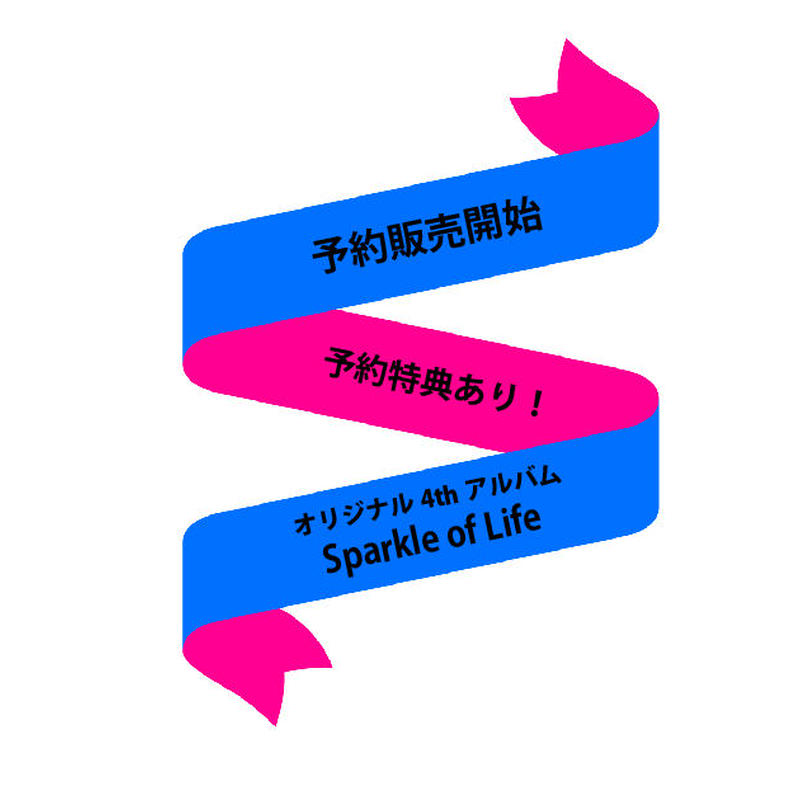 【予約販売開始!】4thアルバム「Sparkle of Life]