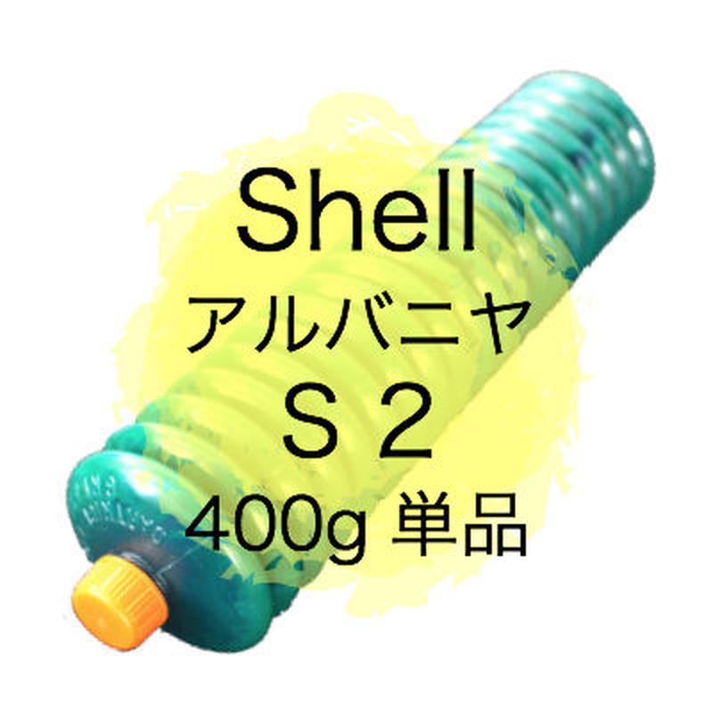【1本より】シェル アルバニア S 2 グリース 400g(Shell Alvania S 2)
