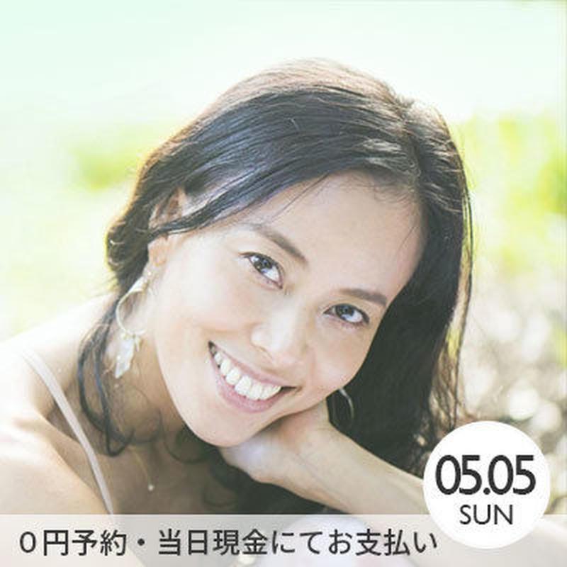 【渋木さやか】5月5日(日)9:30~10:45〈75分〉(受付開始 9:00)@逗子海岸映画祭