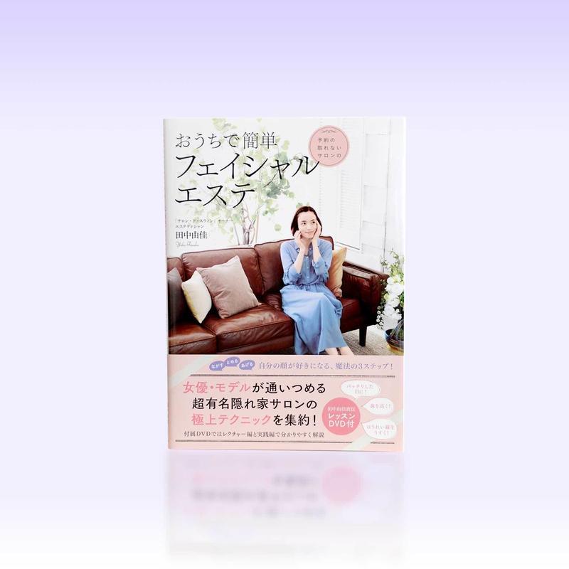 予約の取れないサロンの おうちで簡単フェイシャルエステ(DVD付)