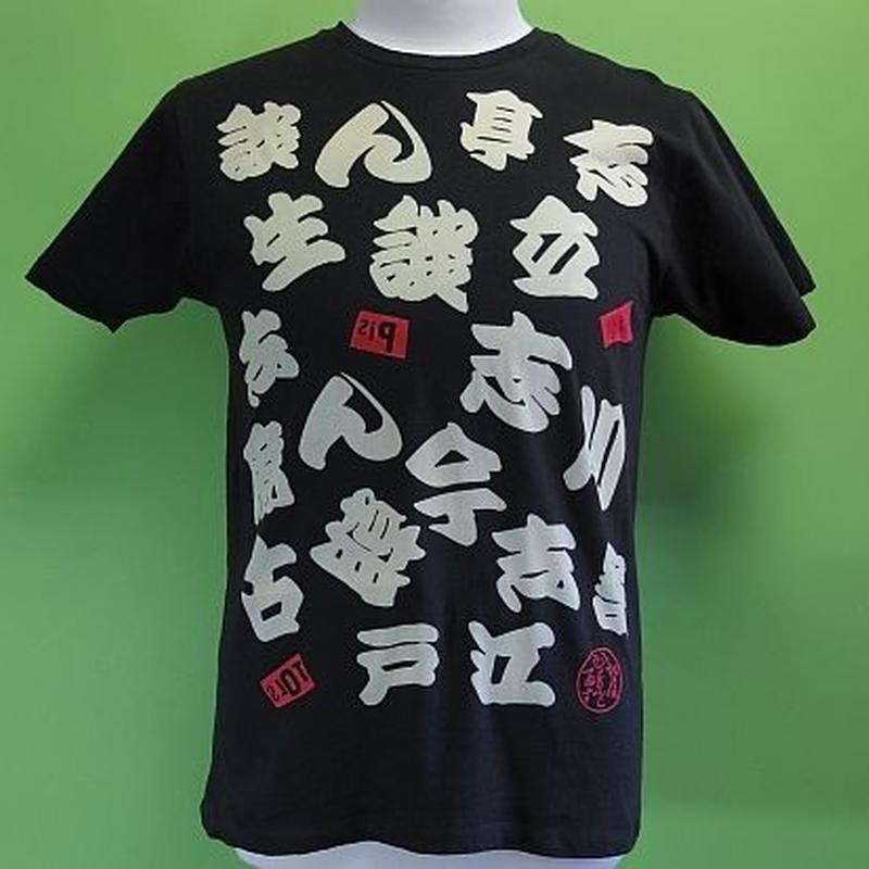 Edo Kaze (Black Body)