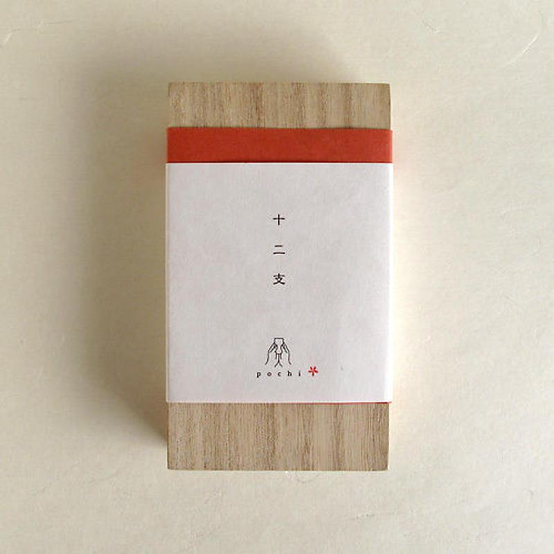 大石浩司十二支ぽち袋(12枚桐箱入)