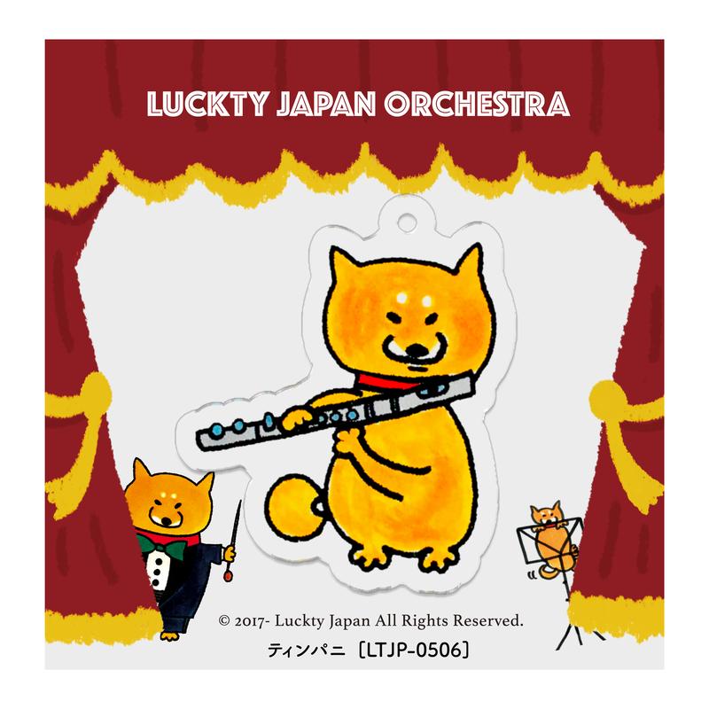 楽器アクリルキーホルダー[木管楽器]