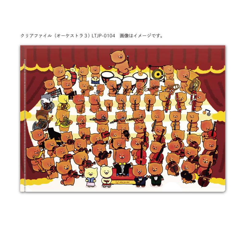 【予約受付中!】クリアファイル(オーケストラ2&3 / A4)
