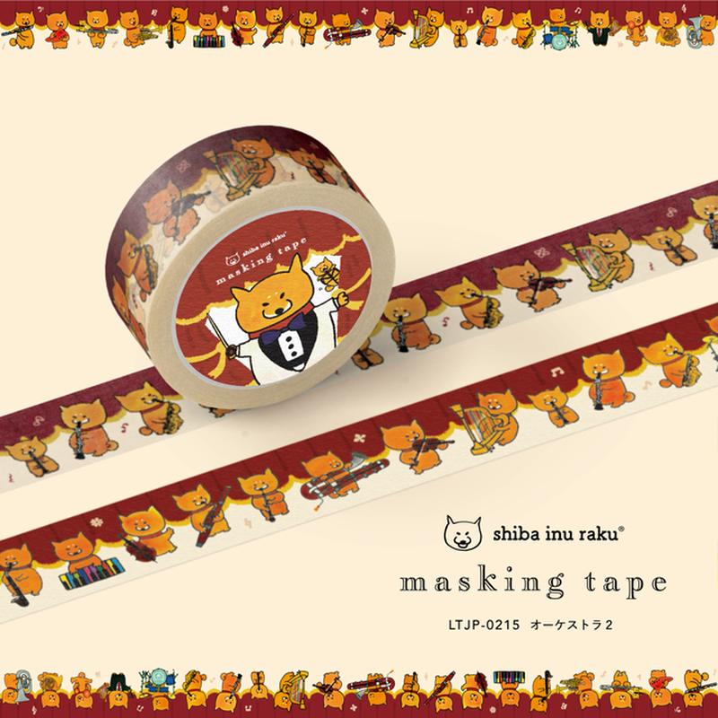 柴犬ラク マスキングテープ (3種類)
