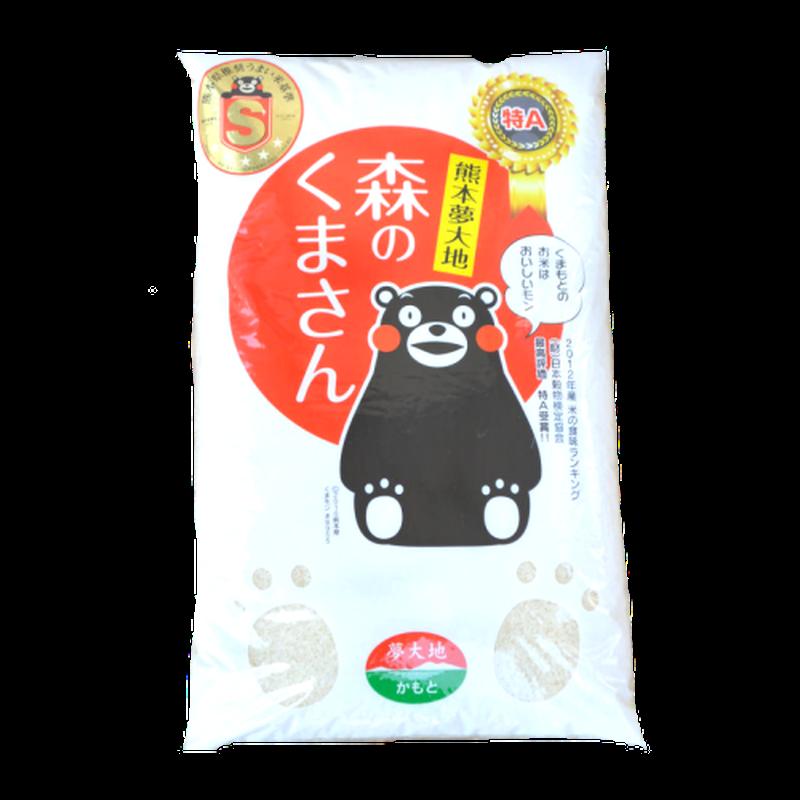 お米【森のくまさん】2kg