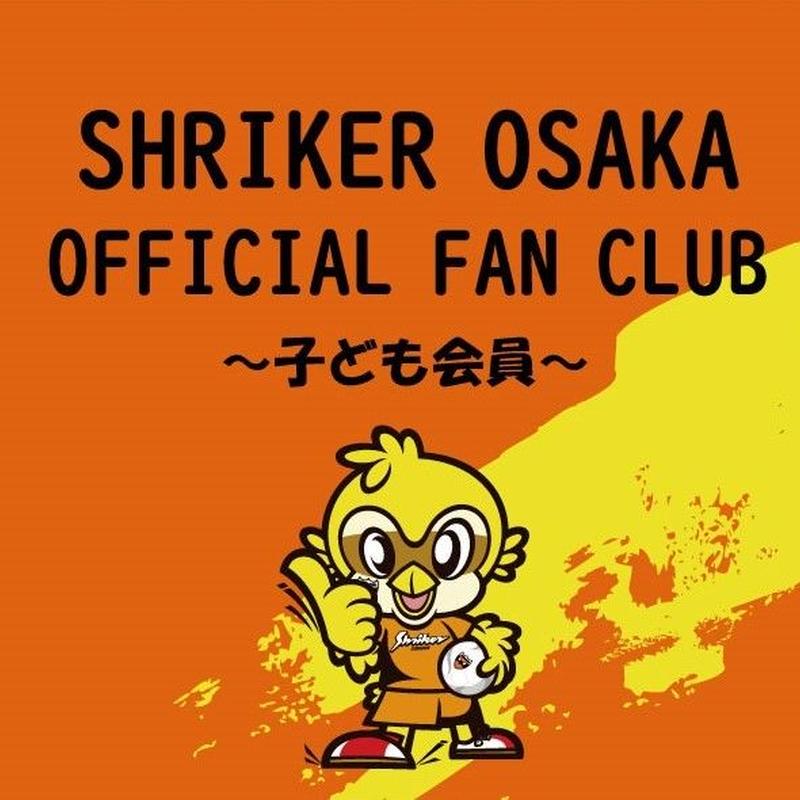 【子ども】2019年度ファンクラブ入会