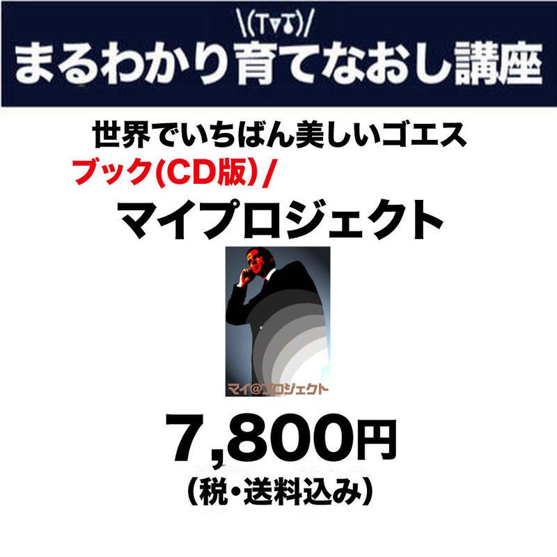 ブック(CD版) マイ・プロジェクト