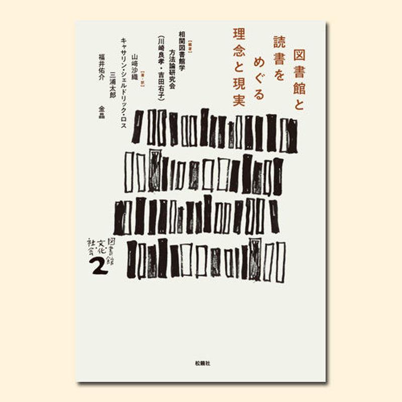 図書館と読書をめぐる理念と現実
