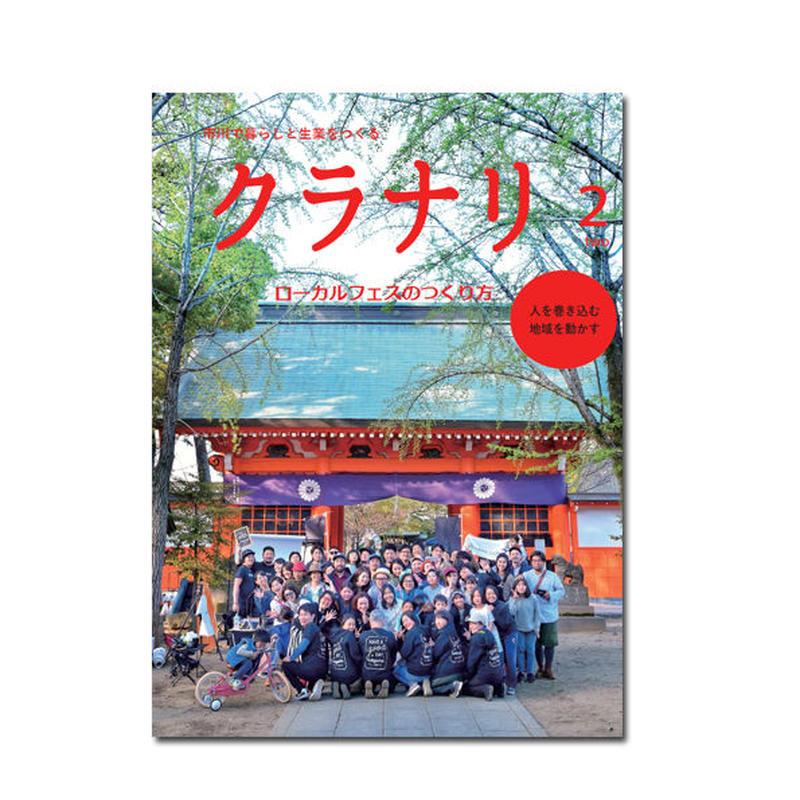 市川で暮らしと生業をつくるリトルマガジン『クラナリ』Vol.2「ローカルフェスのつくり方」