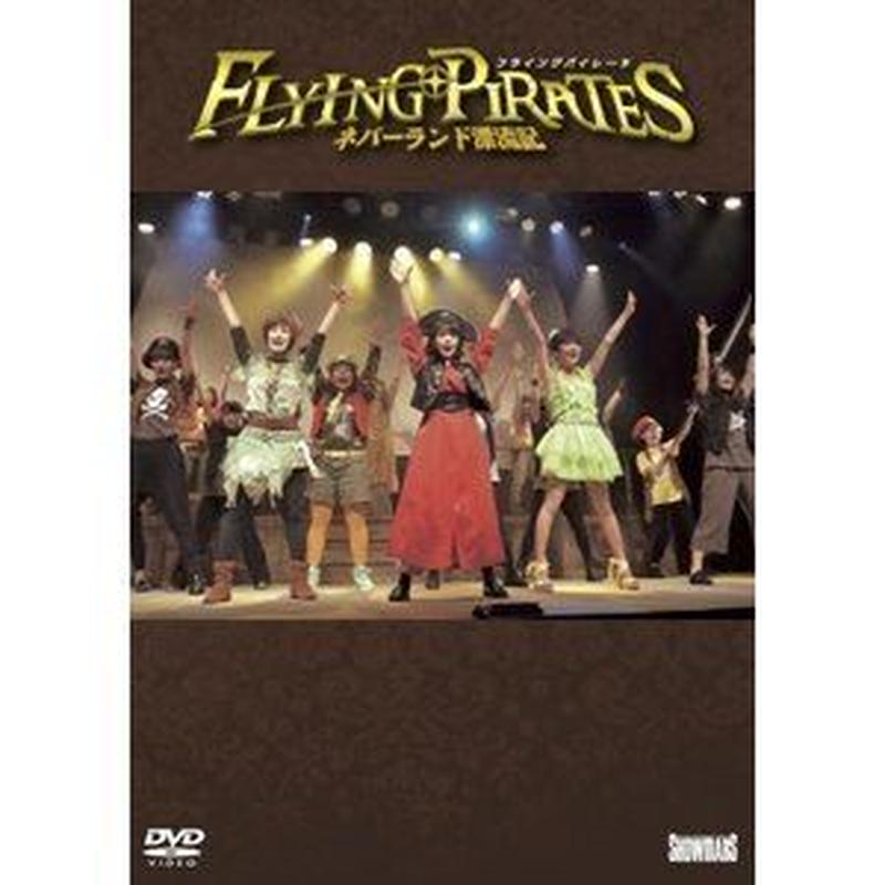 フライングパイレーツ2015 公演DVD