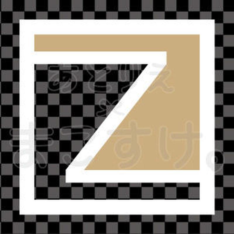和モダン/色付き白/png/Z