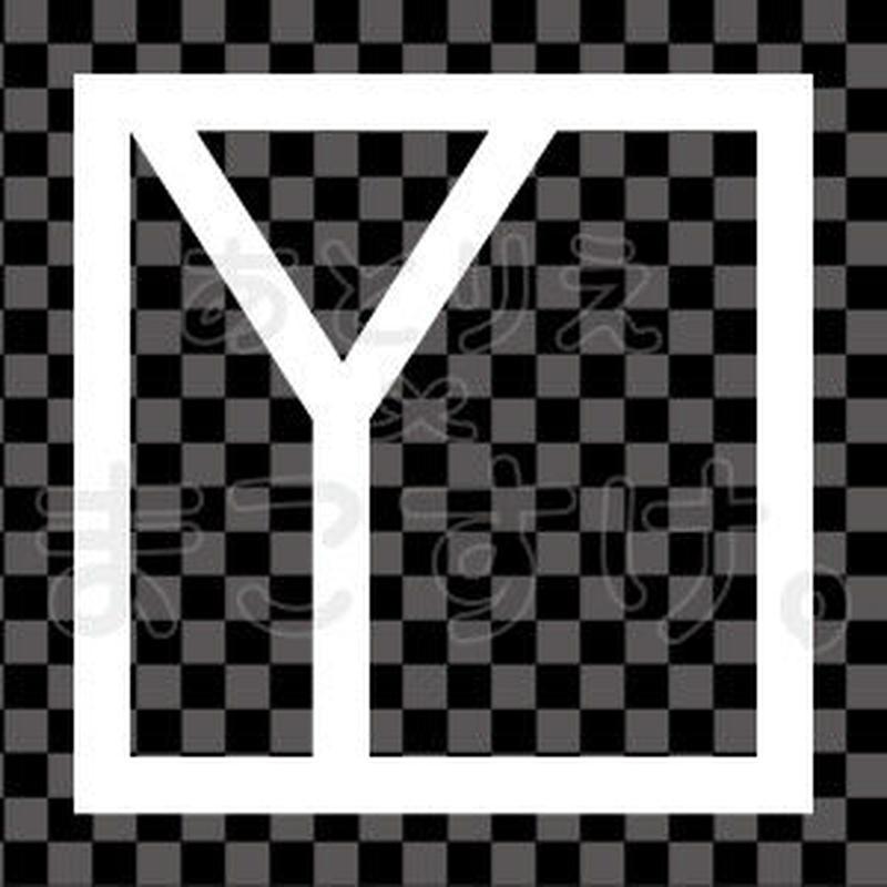 和モダン/白/png/Y