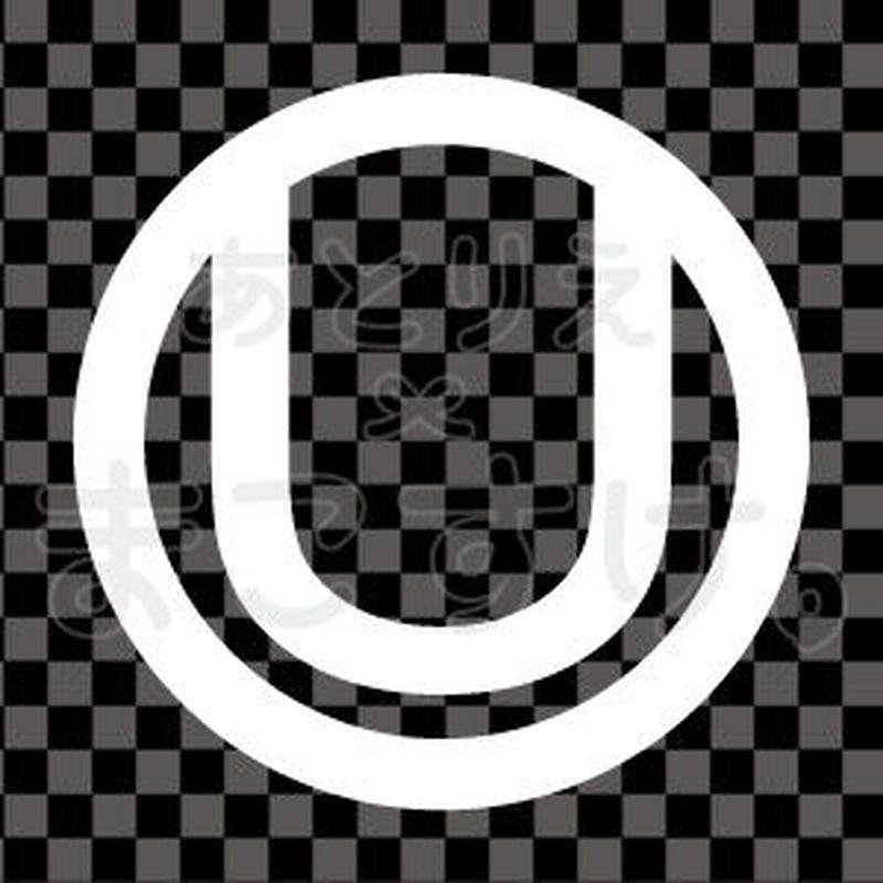 シンプル/白/png/U