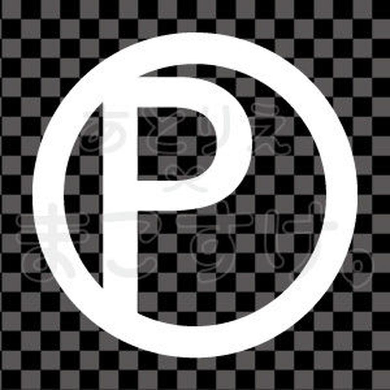 シンプル/白/png/P