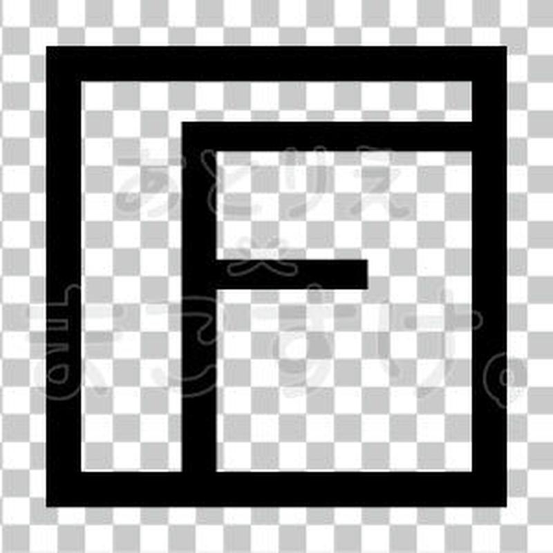 和モダン/黒/png/F