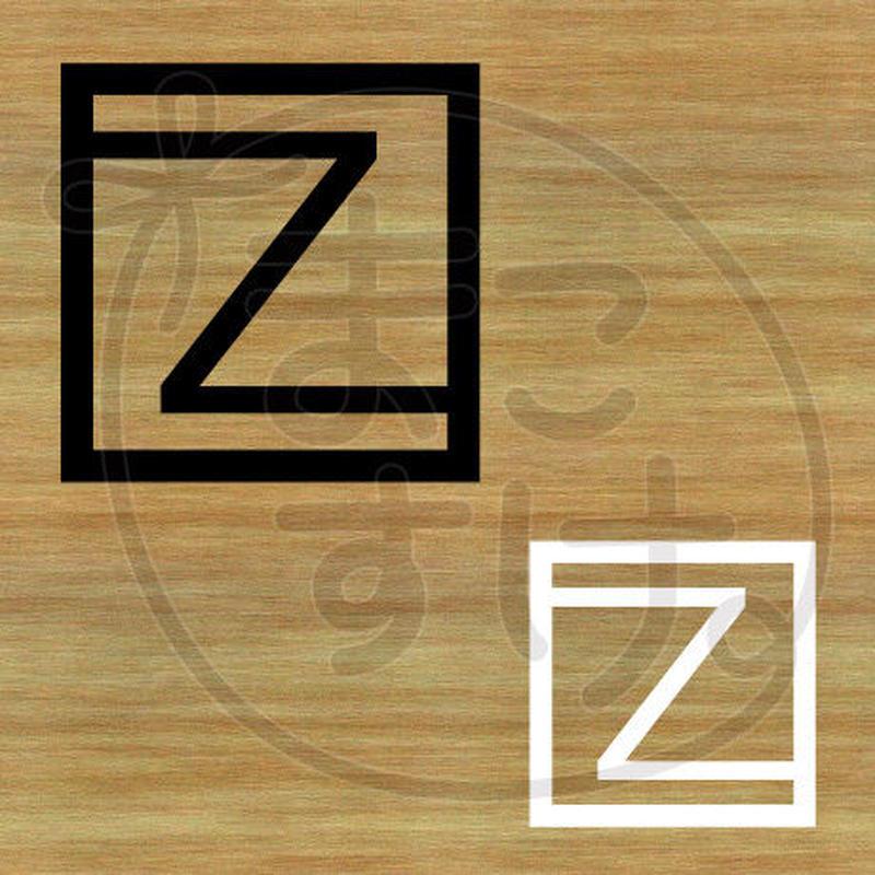 ステッカー・アイロンシート / 和モダン / 白黒 / Z